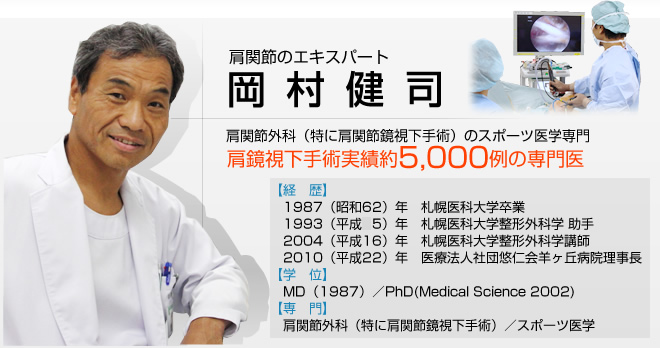 スポーツ専門医/羊ヶ丘病院理事長 岡村健司先生