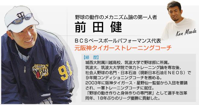 元阪神タイガースのピッチングコーチ