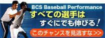 BCS野球教室