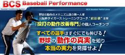 野球教室 大阪