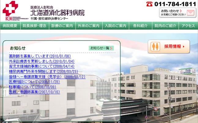 病院 北海道 科 消化 器 北海道消化器科病院